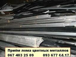Алюминиевый профиль лом, отходы, стружка куплю дорого Киев.