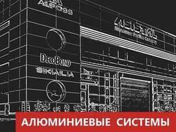 Алюминиевые оконные системы, оконный, дверной, профиль, Киев