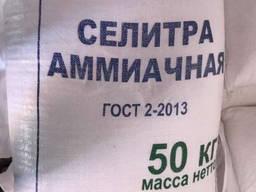 Аммиачная селитра марка Б высш сорта пр-во Россия -Уралхим