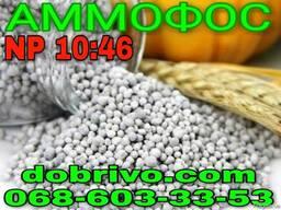 Аммофос 10:46 мешки/ биг-бэги
