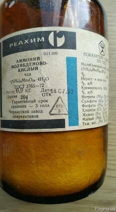 Аммоний молибденовокислый (молибдат аммония)