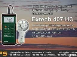 Анемометр CFM с выносной крыльчаткой Extech 407113