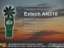 Анеометр/психрометр CFM/CMM Extech AN310