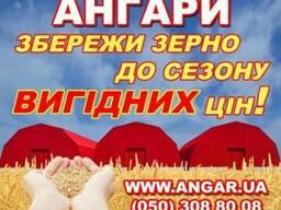 Ангари для зберігання зерна