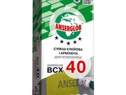 Ансерглоб 40