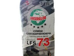 Ансерглоб LFS 73