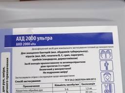 Антисептик АХД 2000 ультра