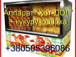 """Аппарат """"Хот-Дог, Кукурузоварка"""""""