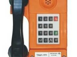 Аппарат телефонный ТАШ1-1П1 (IP-65)