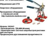 Аппарат точечной сварки для ремонта автомобилей Telwin DIGIT - фото 2