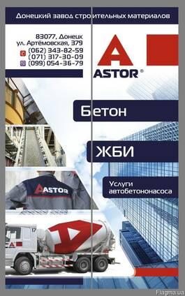 Бетон купить в донецке бетон для фундамента м400 купить