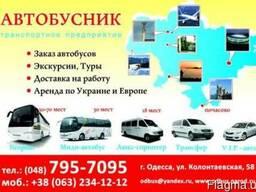 Аренда автобуса по Украине, Европе. Международная лицензия