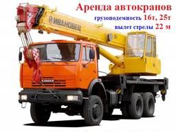 Аренда автокран 25 тонн кран кран-манипулятор доставка монтаж плит блоков