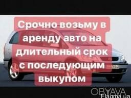 Аренда автомобиля с правом выкупа, Ровно