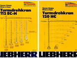 Аренда башенных кранов Liebherr в Украине - фото 3
