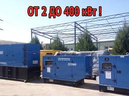 Аренда генераторов, электростанций до 400 кВт
