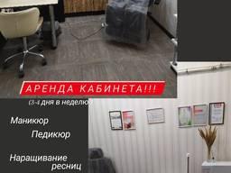 Аренда кабинета Маникюр