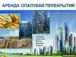 Аренда комплектующих опалубки Киев