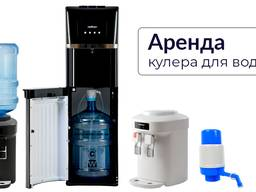 Аренда кулера для воды в Вашем городе
