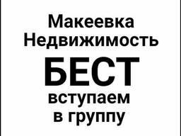 Аренда Макеевка 1к кв-ра остановка 3-5