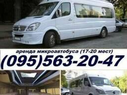 Аренда микроавтобуса Mercedes Sprinter(17-20 мест) в Донецке