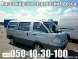 Аренда пассажирских микроавтобусов Любые расстояния - фото 3