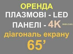 Аренда плазмы 65' Львов, Оренда лед панелі 65', Прокат телевевізорів