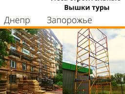 Аренда вышки туры, леса строительные Запорожье Днепр