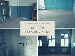 Аренда здания под хостел в промзоне Киева