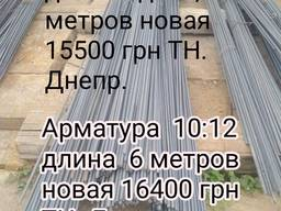 Арматура 10:12 длина ндл 3, 5-6 метров новая 15500 грн ТН. Днепр.
