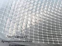 Армированная пленка для теплиц 400 мкм