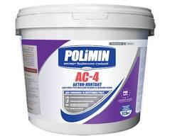 "АС-4 Грунт ""Polimin"" бетон- контакт ( 15 кг. )"