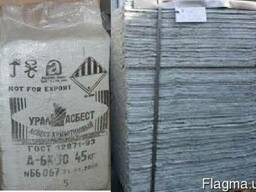 Асбестовый лист Асбест волокно (от 100 руб)