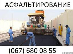 Асфальтирование в Киеве Ремонт и строительство дорог