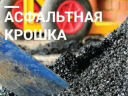 Асфальтная крошка с доставкой в Киеве и области