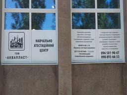 Аттестация сварщиков Кривой Рог