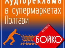 Аудиореклама в супермаркетах Сильпо, ЭКО и региональных