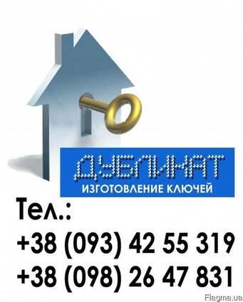 Аварийное открывание замков в г. Ильичевске «Дубликат»