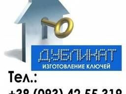 Аварийное открывание замков в г. Ильичевске «Дубликат» Черноморск