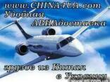 Авиадоставка из Китая посылок / товаров с ТаоБао в Украину. - фото 1