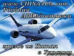 Авиадоставка из Китая посылок / товаров с ТаоБао в Украину.