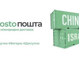 Авіадоставка товарів з Китаю в Україну від ProstoПошта