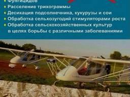 Авиахим обработка полей Украины