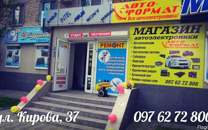 """Авто-формат"" Мелитополь, Магазин автоэлектроники, автозвук"