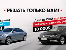 Авто из США и Европы под растаможку. Под ключ!