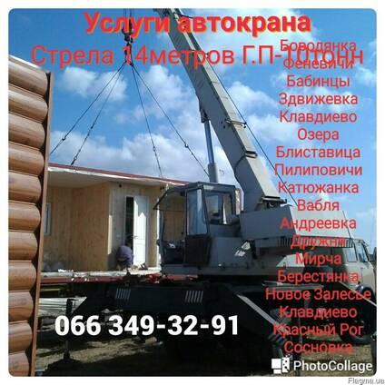 Авто услуги автокрана Феневичи Савенки Абрамовка Бородянка