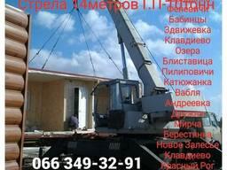 Кран автокран 14 т Феневичи Савенки Абрамовка Бородянка