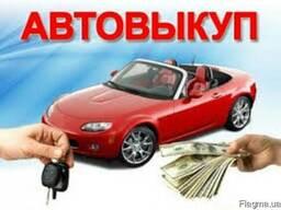 Авто выкуп!!!
