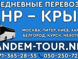 Автобус Донецк Киев