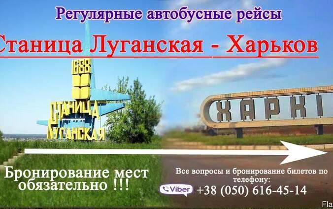 Автобус Харьков - Станица Луганская
